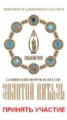 Russia Golden Knightfestival