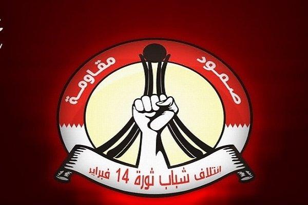 فراخوان جنبش «جوانان ۱۴ فوریه» بحرین برای حمایت از قدس اشغالی