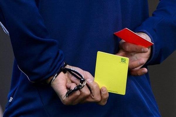 کارت زرد و قرمز - داور