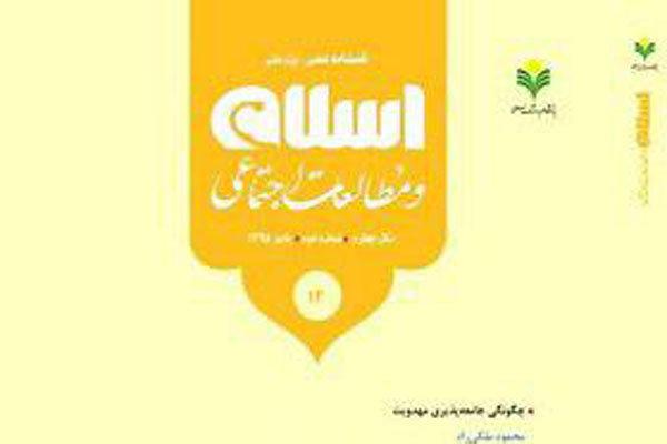 فصلنامه اسلام ومطالعات اجتماعی رادر کتابخوان همراه پژوهان بخوانید