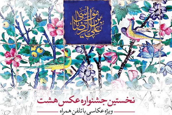 فراخوان جشنواره عکس موبایلی «هشت» منتشر شد
