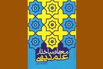 کتاب «معنا و ساختار علم دینی» منتشر شد