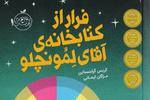 رمان پرفروش «فرار از کتابخانه آقای لمونچلو» به ایران رسید