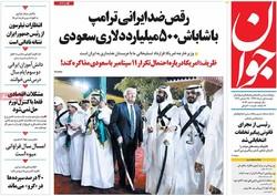 صفحه اول روزنامههای ۱ خرداد ۹۶