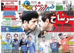 صفحه اول روزنامههای ورزشی ۱ خرداد ۹۶