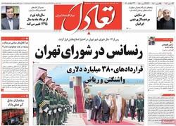 صفحه اول روزنامههای اقتصادی ۱ خرداد ۹۶