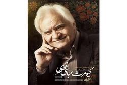 برپایی سی و ششمین شب شاعر برای کیومرث عباسی قصری