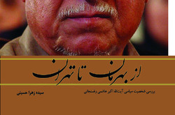 کتاب «از بهرمان تا تهران»