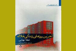 رمان کردی به فارسی