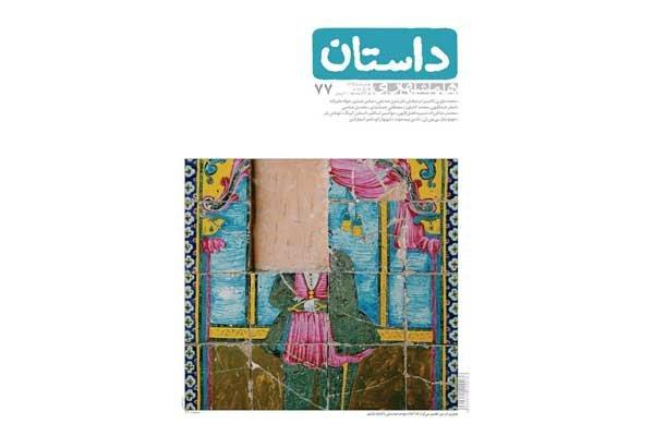 انتشار شماره تازه داستان همشهری با موضوع روزنامهنگاری