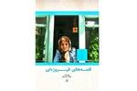 «قصههای فیروزهای» منتشر شد/ بررسی قصههای فولکلور ایرانی