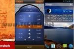 نرم افزار ماه رمضان تولید شد/ اشاعه فرهنگ روزه داری در فضای مجازی
