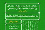 نشست نقش عملی –مشارکتی دانشگاه در مسایل عمومی استان مازندران