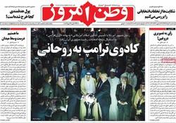 صفحه اول روزنامههای ۲ خرداد ۹۶