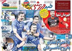 صفحه اول روزنامههای ورزشی ۲ خرداد ۹۶