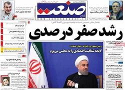 صفحه اول روزنامههای اقتصادی ۲ خرداد ۹۶