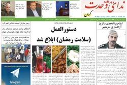 روزنامه های استان کرمان دوم خرداد ۱۳۹۶