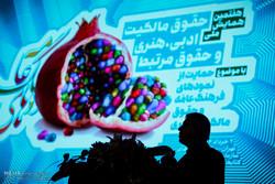 هفتمین همایش ملی حقوق مالکیت ادبی، هنری و حقوق مرتبط