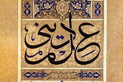 کتاب «علم دینی: ماهیت و روششناسی» منتشر شد