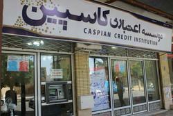 موسسه اعتباری کاسپین