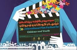 عضویت در باشگاه مخاطبان جشنواره کودک از طریق ربات فراهم شد