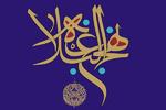 نهجالبلاغهخوانی بهروز رضوی در ماه رمضان از رادیو تهران