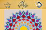 اعلام اسامی داوران ۶ رشته جشنواره ملی هنرهای تجسمی جوانان