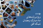 پخش برنامه سحرگاهی برای اولینبار/ «ماه نشان» ۲ ساله شد