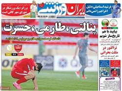 صفحه اول روزنامههای ورزشی ۳ خرداد ۹۶