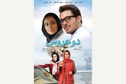 پوستر «دو عروس» رونمایی شد/ اکران از امروز