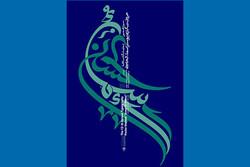 پوستر نمایشگاه اسماءالحسنی