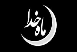 «ماه خدا» به پیشواز رمضان می رود