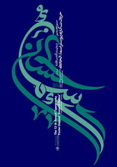 Asma-ul-Husna