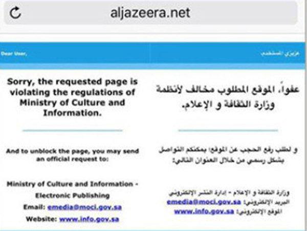 حجب مواقع قنوات الجزيرة وصحف قطرية في السعودية والامارات