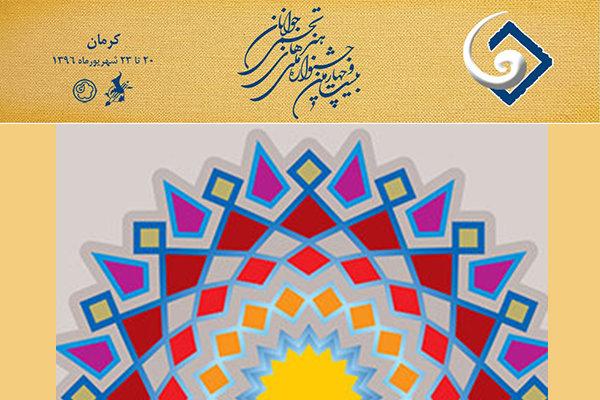 جشنواره تجسمی جوانان