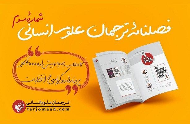 سومین شماره فصلنامۀ ترجمان علوم انسانی منتشر می شود