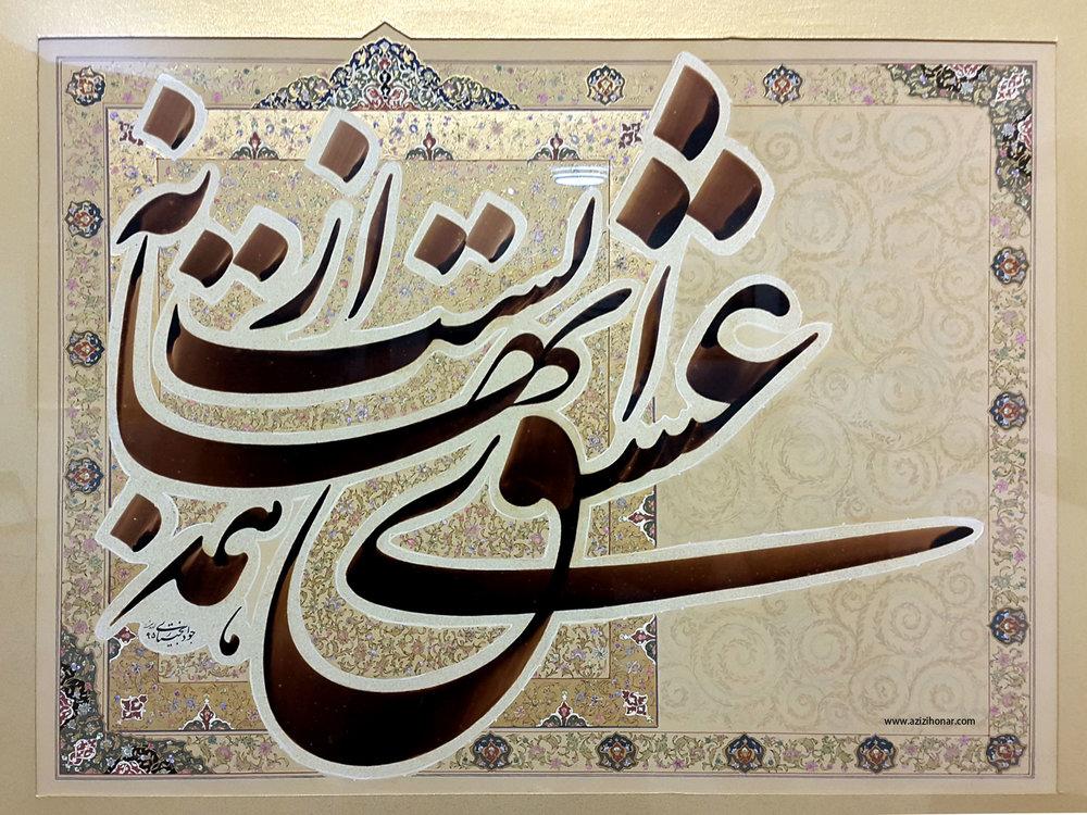 S. Korean diplomat to showcase Persian calligraphy works by Javad Bakhtiari