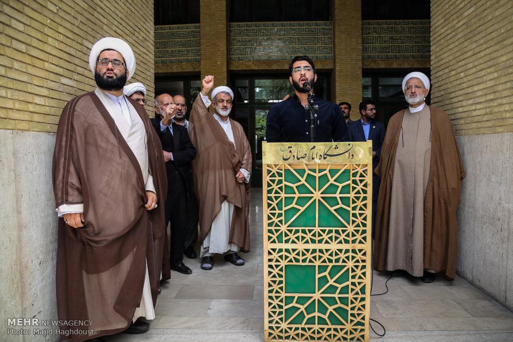 تجمع اعتراضی استادان، دانشجویان و کارمندان دانشگاه امام صادق (ع)