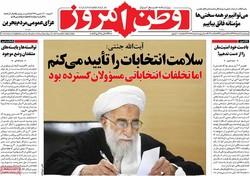 صفحه اول روزنامههای ۴ خرداد ۹۶