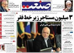 صفحه اول روزنامههای اقتصادی ۴ خرداد ۹۶
