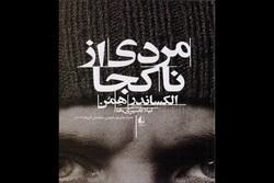 «مردی از ناکجا» به بازار نشر آمد