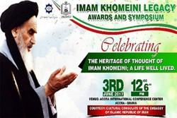 همایش امام خمینی