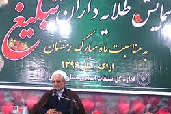 مبلغان دینی ترویج سبک زندگی اسلامی ایرانی را در دستور کار قرار دهند