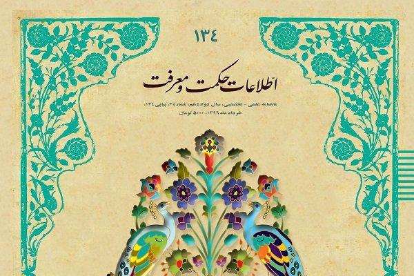 جدیدترین شماره نشریه اطلاعات حکمت و معرفت منتشر شد