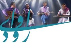 Avaye Rood Ensemble