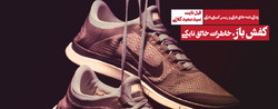 "A poster for the Persian version of Phil Knight's memoires ""Shoe Dog"""