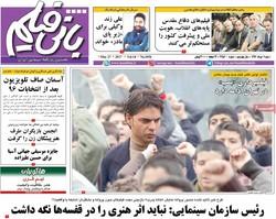 صفحه اول روزنامههای ۶ خرداد ۹۶