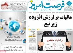 صفحه اول روزنامههای اقتصادی ۶ خرداد ۹۶
