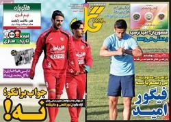 صفحه اول روزنامههای ورزشی ۶ خرداد ۹۶