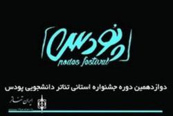 نفرات و آثار برتر جشنواره پودس در تبریز معرفی شدند
